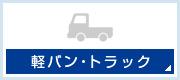 軽バン・トラック
